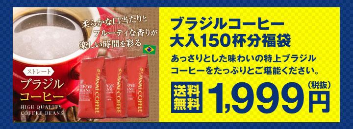 ブラジル150杯分福袋