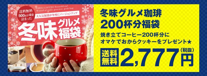 冬味グルメ200杯分福袋