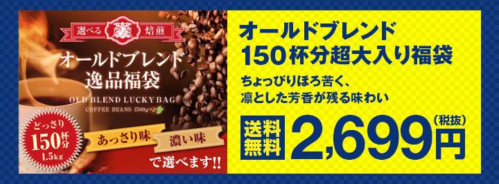選べる焙煎 オールドブレンド逸品コーヒー福袋