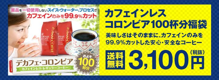 カフェインレスコロンビア100杯分福袋