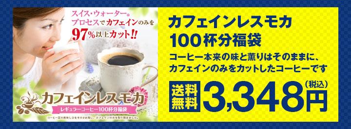 カフェインレスモカ100杯分福袋