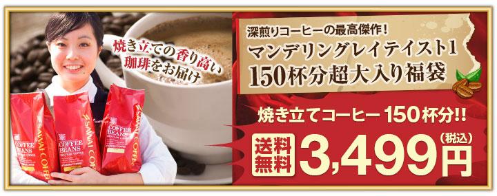超深煎りマンデリンコーヒー150杯分福袋