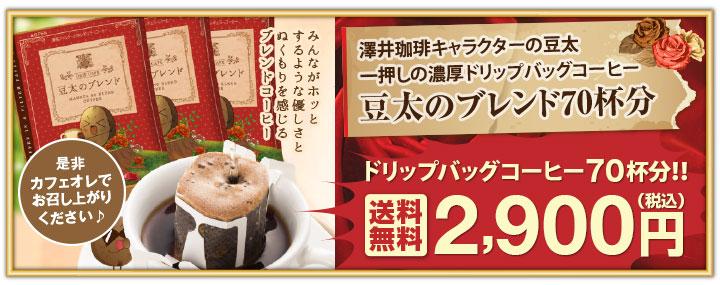ドリップバッグ 豆太のブレンド70杯福袋