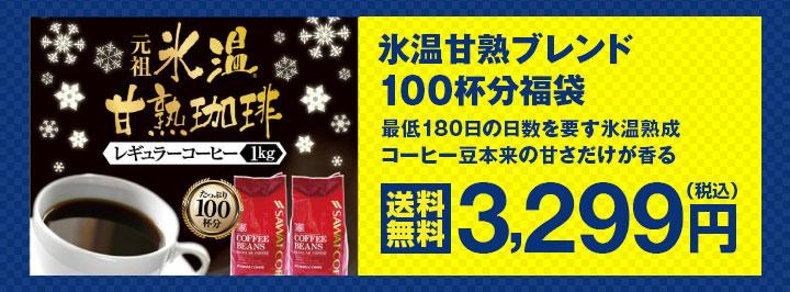 氷温甘熟ブレンド100杯分福袋