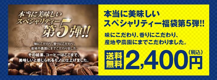 本当に美味しいスペシャリティー福袋 第5弾!!