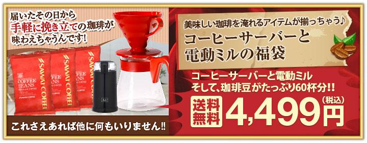 コーヒーサーバーと電動ミルの福袋