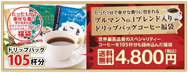 ブルマンNo.1ブレンドが入ったドリップバッグコーヒー福袋