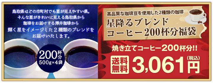 星降るブレンドコーヒー200杯分福袋
