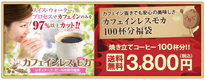 カフェインレスモカ 100杯分福袋