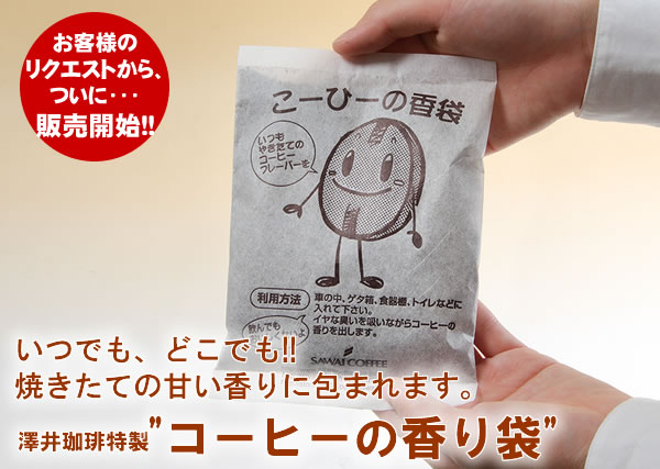 澤井珈琲特製コーヒーの香り袋