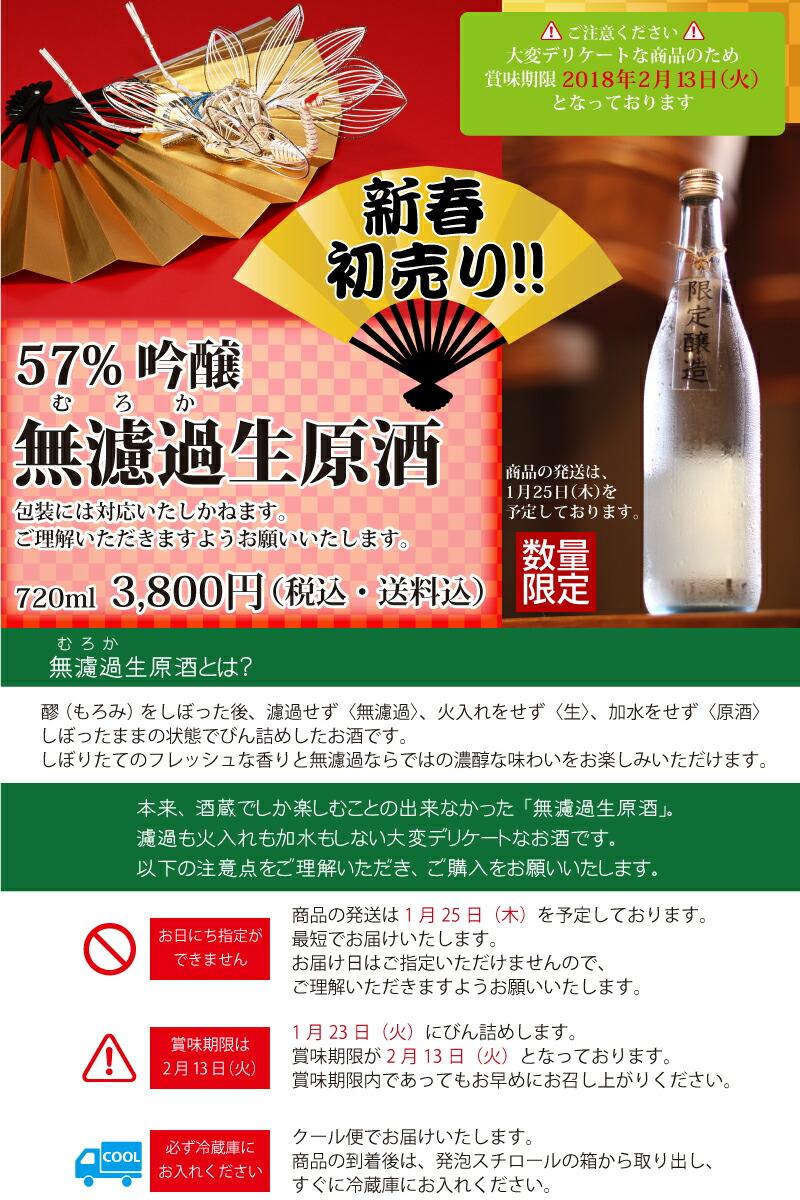 57%精米吟醸 無濾過生原酒 720ml
