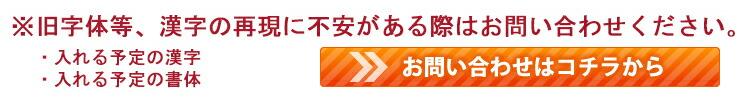 漢字についての問い合わせ