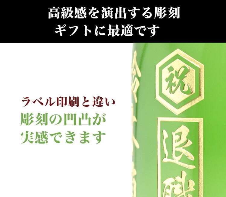 名入れ 仁井田本家イメージ画像2