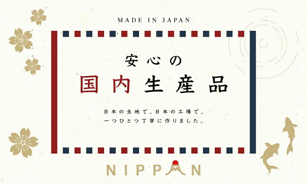 日本国内生産品(日本の工場で一つひとつ丁寧に作りました。)
