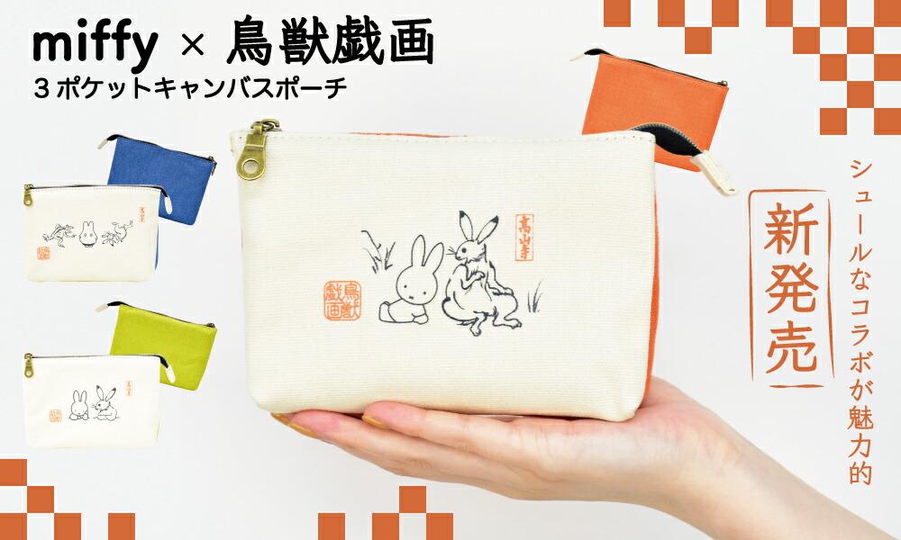 miffy×鳥獣戯画 コラボ