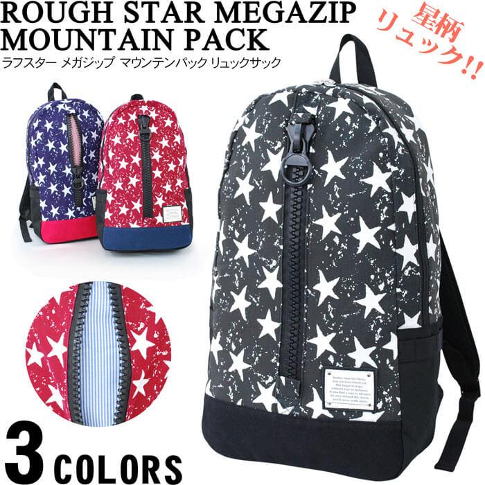 Rough star mega zip mountain pack rucksack patterned stars men gap Dis kids  big zipper sweat shirt airing a4 outdoor outdoor trip popularity brand
