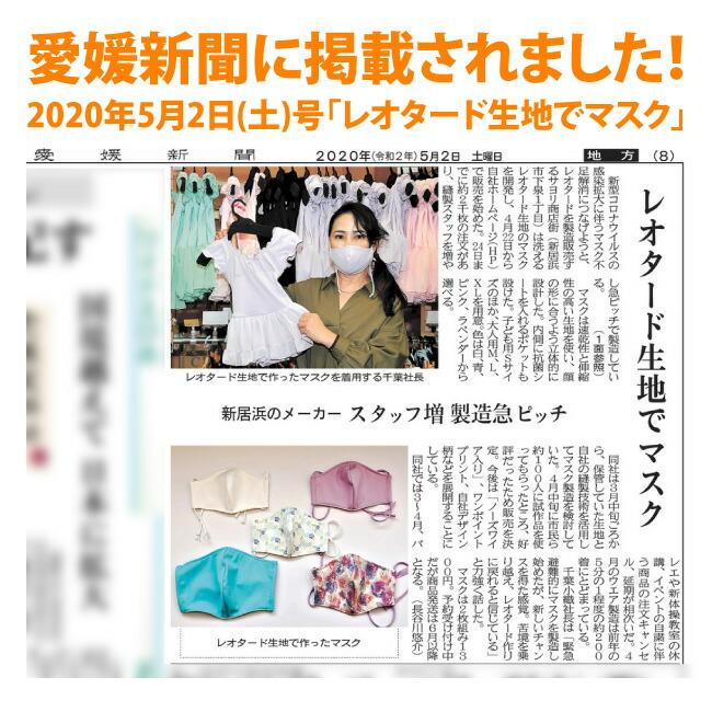 愛媛新聞2020年5月2日号に掲載されました レオタード生地でマスク
