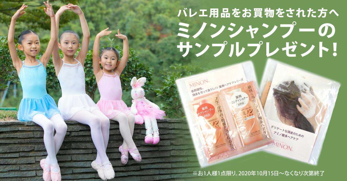 バレエ用品をお買い上げの方にミノンシャンプーのサンプルプレゼント中