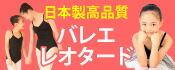 日本製高品質サヨリレオタード