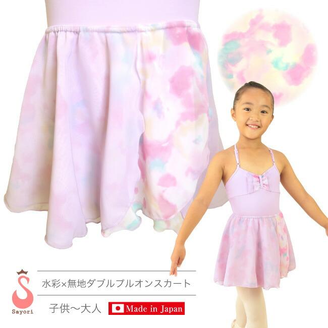 レオタード用スカート