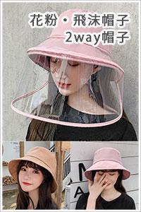 飛沫防止2way帽子 大人用 3色 フェイスカバー