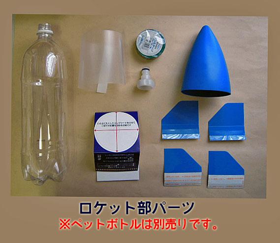 1 Liter Bottle Water Rocket: SBN21: Bottle-rocket 2110P28oct13