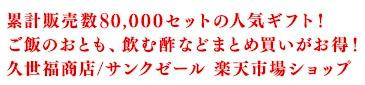累計販売数40,000セットの人気ギフト!ご飯のおとも、飲む酢などまとめ買いがお得!久世福商店/サンクゼール 楽天市場ストア