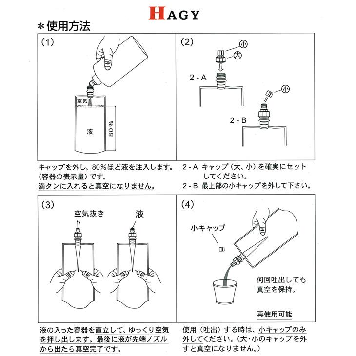 ハジーボトル説明図