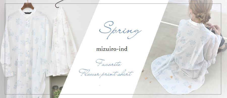mizuiro+ind