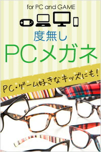 キッズ PCメガネ