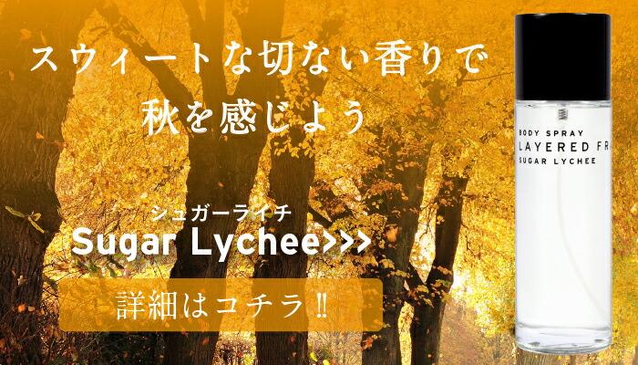 季節 秋にオススメの香り
