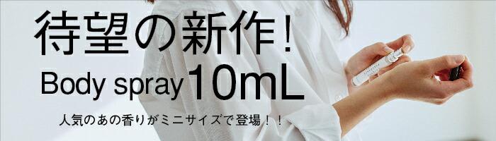 レイヤードフレグランス 10mL 新作 香水 メンズ 香水 レディース モテ香水 フェロモン香水