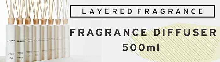 お部屋に香りを レイヤードフレグランス ディフューザー