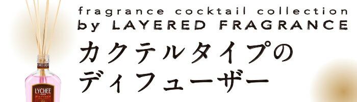 レイヤードフレグランス フレグランスカクテル カクテル ディフューザー お酒 BAR バー インテリア 雑貨
