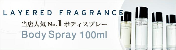 レイヤードフレグランス  ボディスプレー 香水