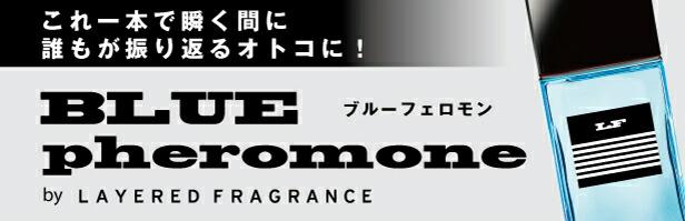 楽天 香水ランキング1位!ブルーフェロモン BLUE pheromone by LAYERED FRAGRANCE【50ML】