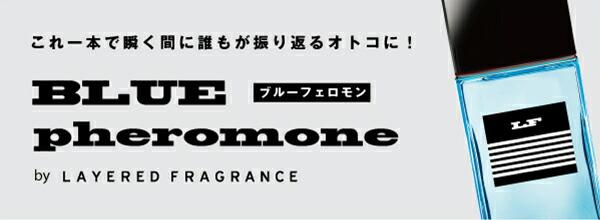 モテ香水 メンズ用 ブルーフェロモン