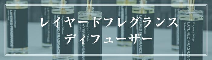 ルームフレグランス ディフューザー 香り お部屋用 リードディフューザー