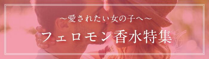 愛されるフェロモン香水 ボディケア  特集