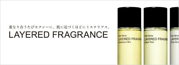 香る 重ねる 香水 フレグランス レイヤードフレグランス ボディスプレー ルームスプレー