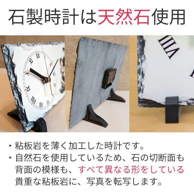 石製写真時計の特徴