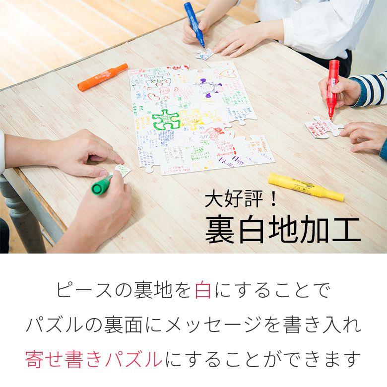 パズルの裏にメッセージを書いて寄せ書きパズルに