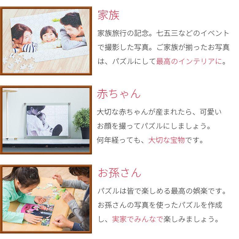 家族、赤ちゃん、孫のパズル