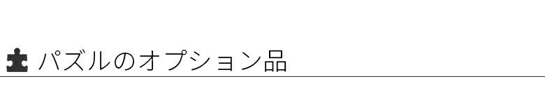 パズルのオプション品 タイトル