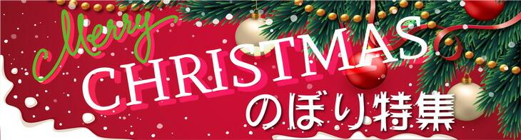 クリスマスのぼり