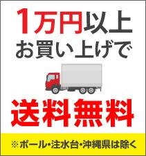 1万円以上の注文で送料無料