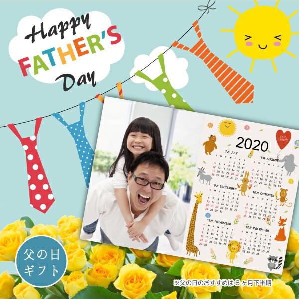父の日カレンダー
