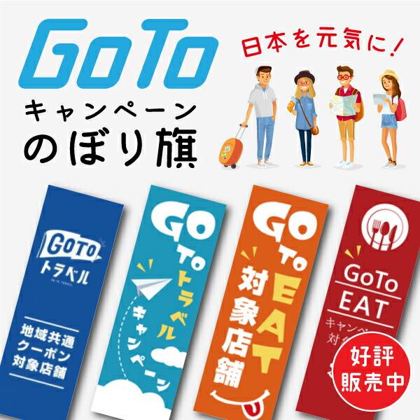 TOGOキャンペーンのぼり