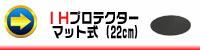 IH調理器用マットタイプ(22cm)