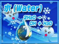 水(Water)店長の部屋より抜粋)